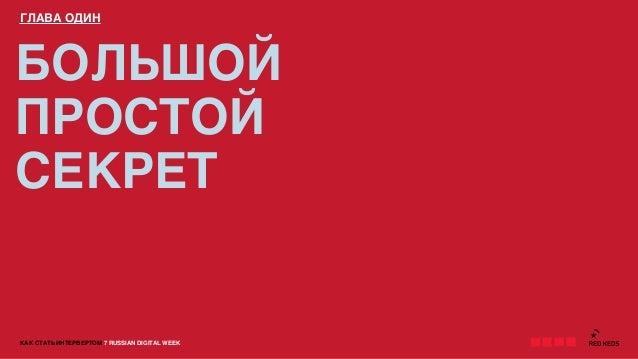КАК СТАТЬ ИНТЕРВЕРТОМ 7 RUSSIAN DIGITAL WEEKБОЛЬШОЙПРОСТОЙСЕКРЕТГЛАВА ОДИН