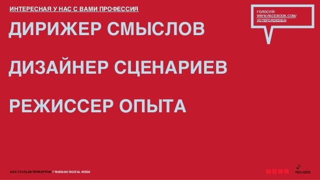 КАК СТАТЬ ИНТЕРВЕРТОМ 7 RUSSIAN DIGITAL WEEKИНТЕРЕСНАЯ У НАС С ВАМИ ПРОФЕССИЯДИРИЖЕР СМЫСЛОВДИЗАЙНЕР СЦЕНАРИЕВРЕЖИССЕР ОПЫ...