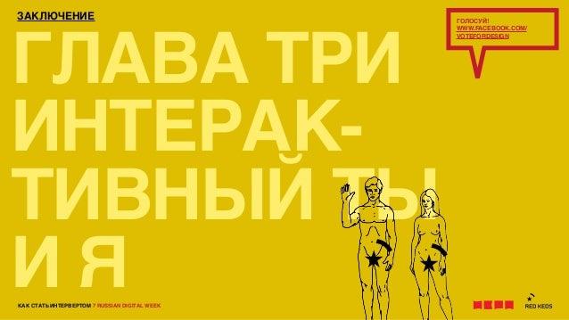 КАК СТАТЬ ИНТЕРВЕРТОМ 7 RUSSIAN DIGITAL WEEKГЛАВА ТРИИНТЕРАК-ТИВНЫЙ ТЫИ ЯЗАКЛЮЧЕНИЕ ГОЛОСУЙ!WWW.FACEBOOK.COM/VOTEFORDESIGN