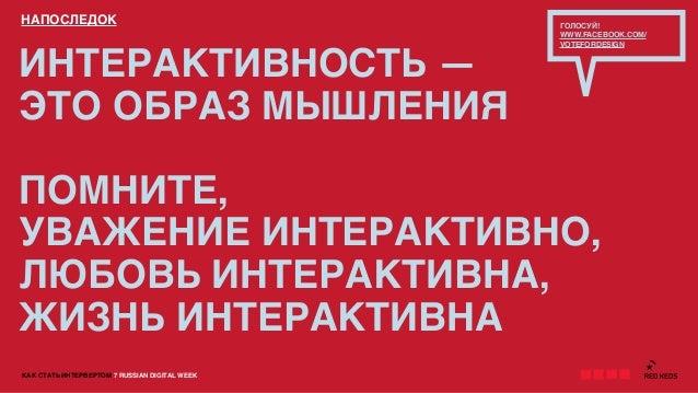 КАК СТАТЬ ИНТЕРВЕРТОМ 7 RUSSIAN DIGITAL WEEKНАПОСЛЕДОКИНТЕРАКТИВНОСТЬ —ЭТО ОБРАЗ МЫШЛЕНИЯПОМНИТЕ,УВАЖЕНИЕ ИНТЕРАКТИВНО,ЛЮБ...