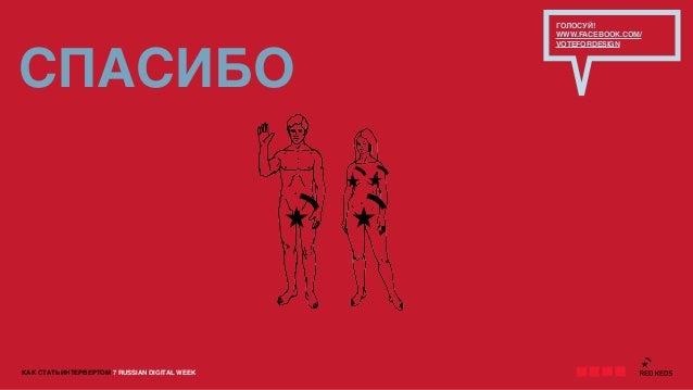 КАК СТАТЬ ИНТЕРВЕРТОМ 7 RUSSIAN DIGITAL WEEKСПАСИБОГОЛОСУЙ!WWW.FACEBOOK.COM/VOTEFORDESIGN