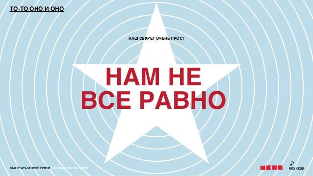 КАК СТАТЬ ИНТЕРВЕРТОМ 7 RUSSIAN DIGITAL WEEKНАШ СЕКРЕТ ОЧЕНЬ ПРОСТТО-ТО ОНО И ОНОНАМ НЕВСЕ РАВНО