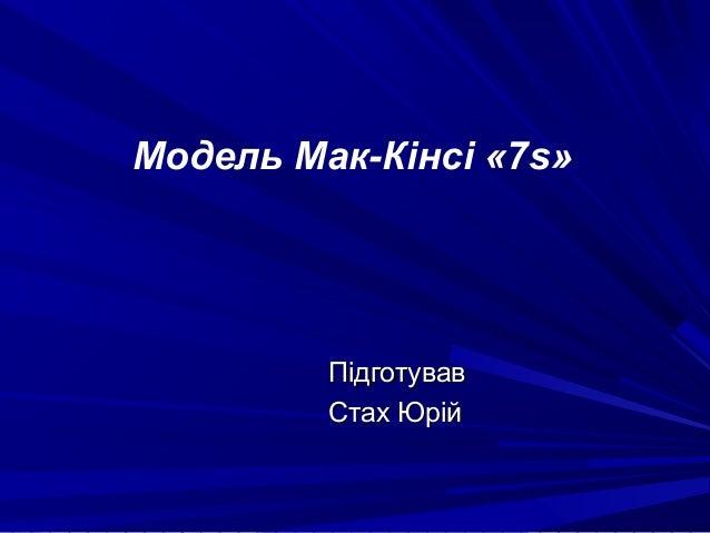 Модель Мак-Кінсі «7s»ПідготувавПідготувавСтах ЮрійСтах Юрій
