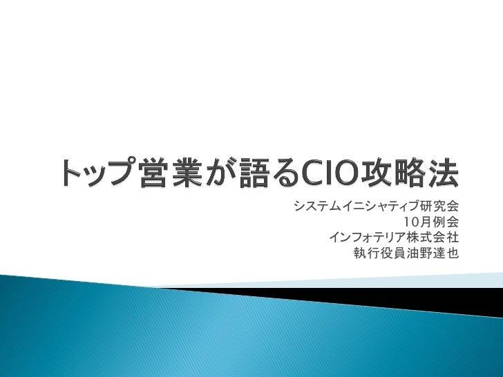システムイニシャティブ研究会          10月例会   インフォテリア株式会社     執行役員油野達也