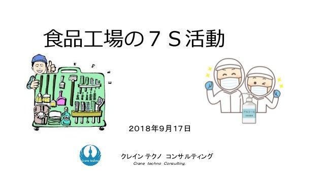 食品工場の7S活動 2018年9月17日 ク コンサルティングクレイン テクノ コンサルティング Crane techno Consulting.