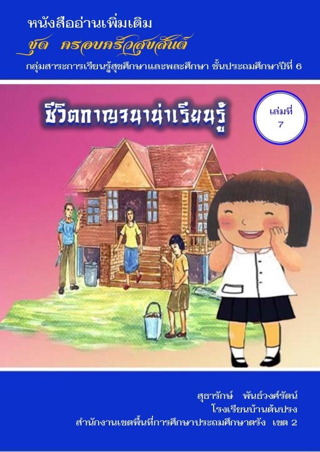 เล่มที่ 7 หนังสืออ่านเพิ่มเติม ชุด ครอบครัวสุขสันต์ กลุ่มสาระการเรียนรู้สุขศึกษาและพละศึกษา ชั้นประถมศึกษาปีที่ 6 สุธารักษ...