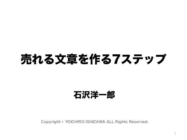 売れる文章を作る7ステップ                石沢洋一郎 Copyright © YOICHIRO ISHIZAWA ALL Rights Reserved.                                     ...