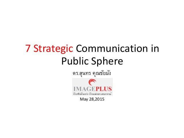 7 Strategic Communication in Public Sphere May 28,2015 ดร.สุนทร คุณชัยมัง