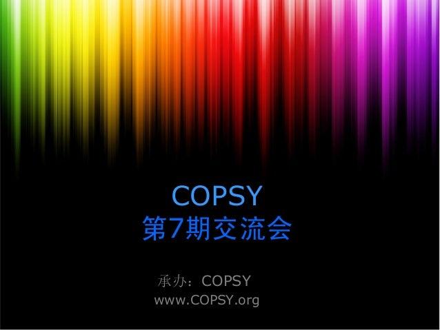 承办:COPSY www.COPSY.org COPSY 第7期交流会