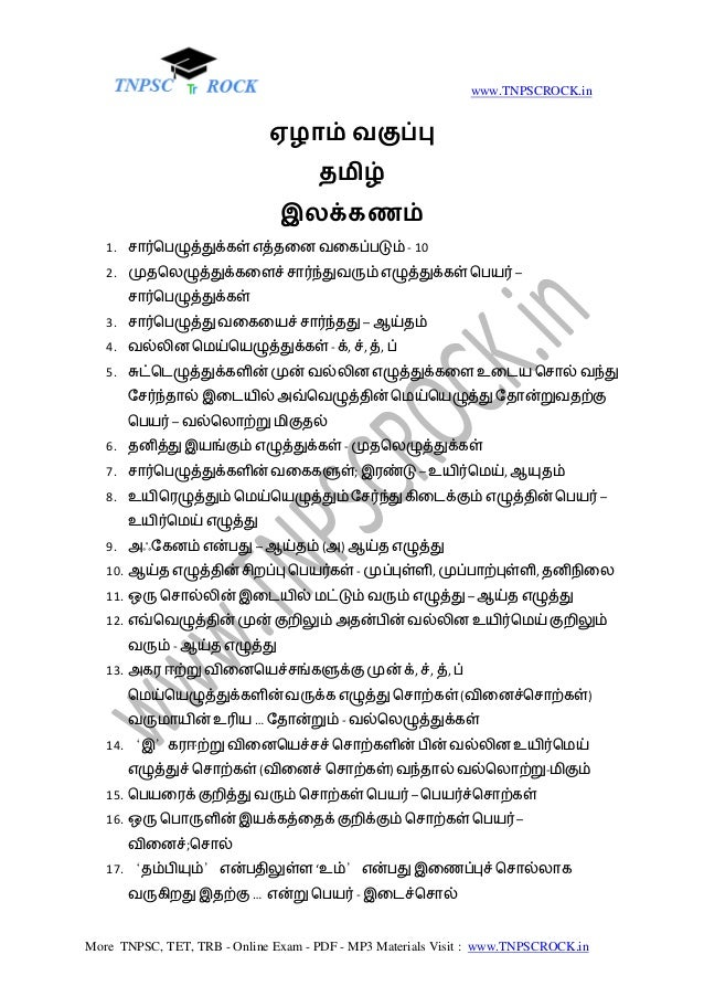 www.TNPSCROCK.in More TNPSC, TET, TRB - Online Exam - PDF - MP3 Materials Visit : www.TNPSCROCK.in ஏழாம் வகுப்பு தமிழ் இலக...
