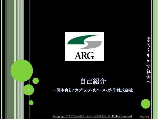 7th_LinkedData(20131008) Slide 2
