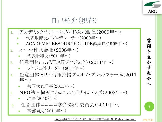 7th_LinkedData(20131008) Slide 3