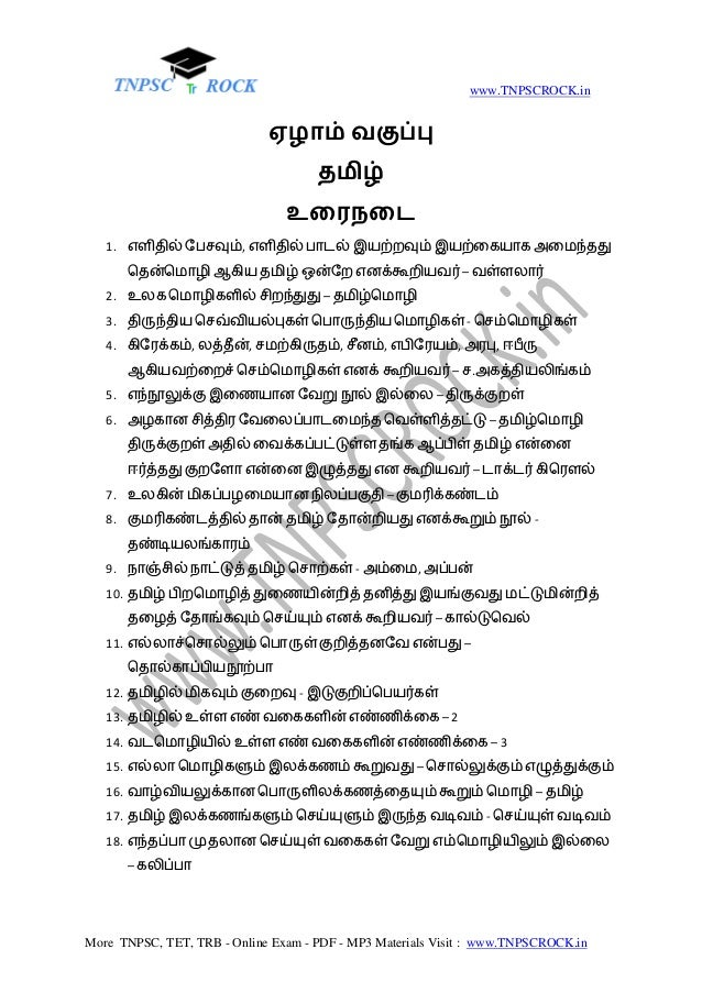www.TNPSCROCK.in More TNPSC, TET, TRB - Online Exam - PDF - MP3 Materials Visit : www.TNPSCROCK.in ஏழாம் வகுப்பு தமிழ் உரை...