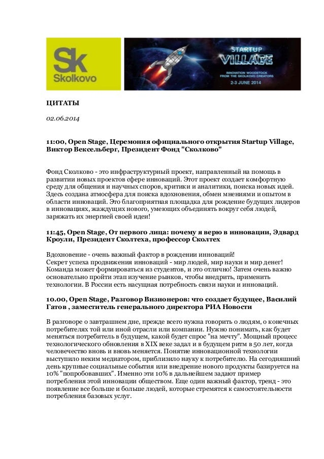 """ЦИТАТЫ 02.06.2014 11:00, Open Stage, Церемония официального открытия Startup Village, Виктор Вексельберг, Президент Фонд """"..."""