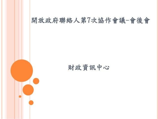 開放政府聯絡人第7次協作會議-會後會 財政資訊中心