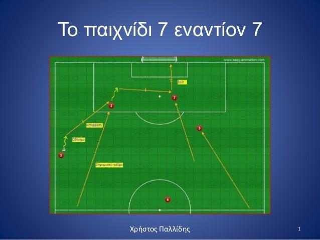 Το παιχνίδι 7 εναντίον 7  Χρήστος Παλλίδης 1