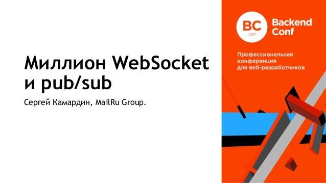 Миллион WebSocket и pub/sub Сергей Камардин, MailRu Group.
