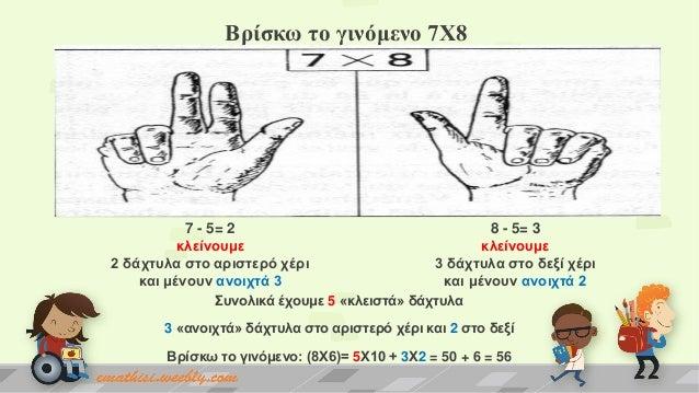 7 - 5= 2 κλείνουμε 2 δάχηυλα ζηο απιζηεπό χέπι και μένουν ανοιχηά 3 8 - 5= 3 κλείνουμε 3 δάχηυλα ζηο δεξί χέπι και μένουν ...