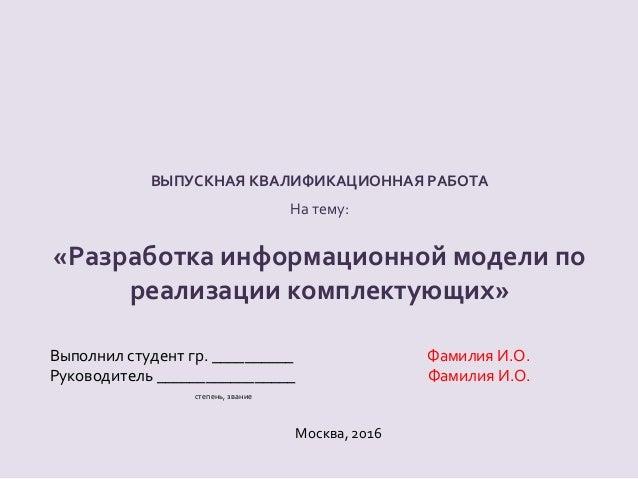 Дипломная работа презентация интернет магазин 3677