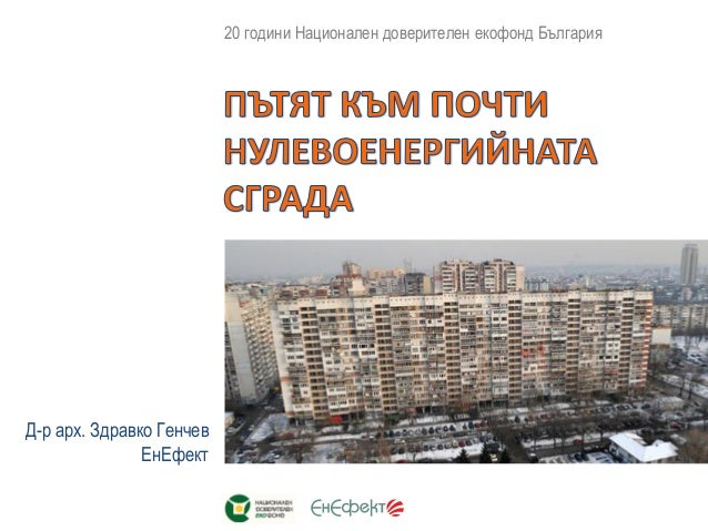 Д-р арх. Здравко Генчев ЕнЕфект 20 години Национален доверителен екофонд България
