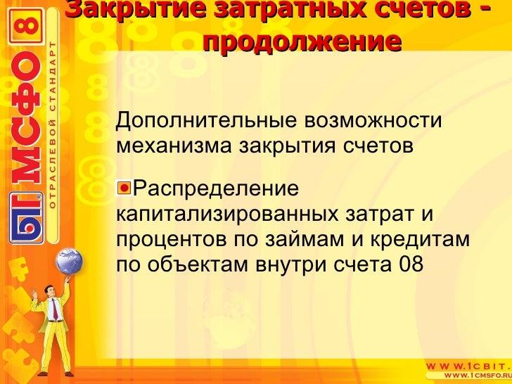 распределение расходов по займам мсфо чип и дип в санкт-петербурге телефон