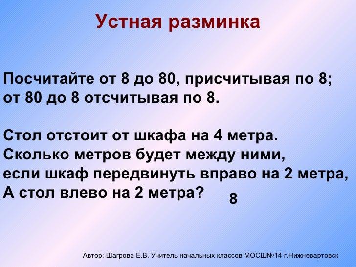 Устная разминка Посчитайте от 8 до 80, присчитывая по 8;  от 80 до 8 отсчитывая по 8. Стол отстоит от шкафа на 4 метра.  С...