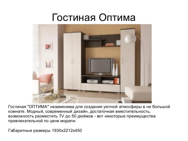 Гостиная Матрица (в 5-ти модификациях)