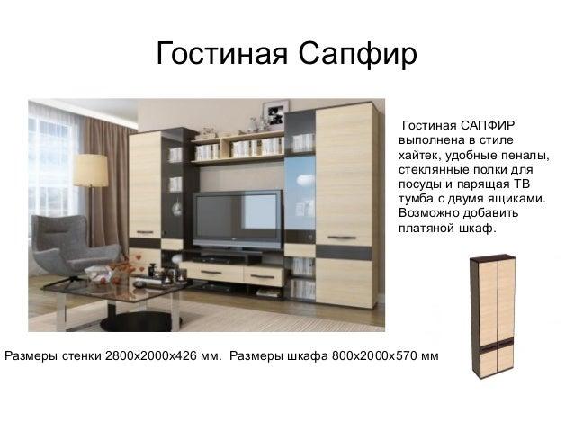 Спальня Юнона Спальный гарнитур «Юнона» включает в себя 11 модулей и исполняется в двух наиболее востребованных покупателя...