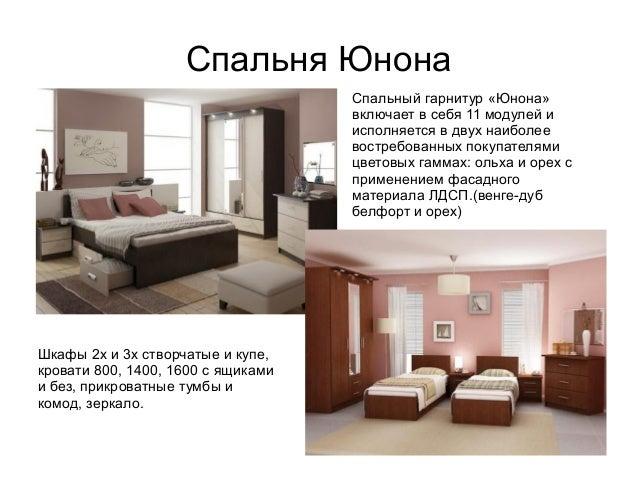 Спальня Оптима Спальный гарнитур «Оптима» исполняется в двух востребованных покупателями цветовых гаммах: венге и дуб белф...