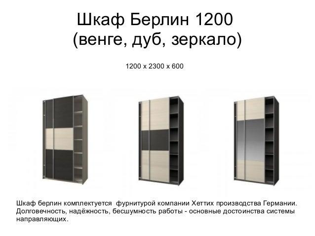 Щкаф Берлин 1800 (венге, дуб, зеркало) 1800 х 2300 х 600