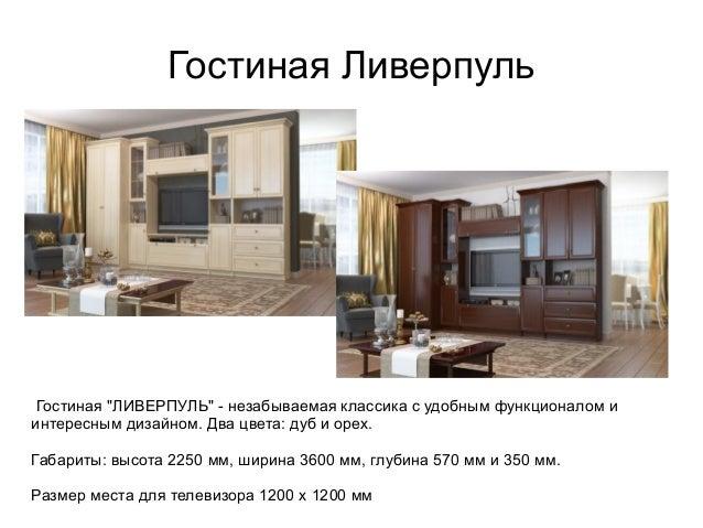 Гостиная Верона Гостиная ЛДСП сочетание Слива валлис и дуб белёный. Габаритный размер (шхвхг) 2400х1862х587