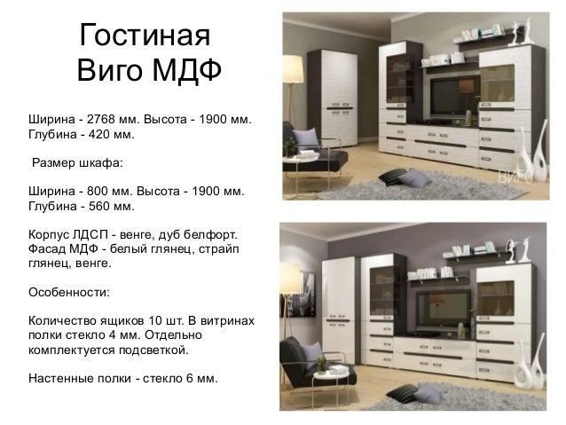 Гостиная Бордо (дуб, ясень шимо) Гостиная «БОРДО» модель для просторной комнаты. Классический, строгий дизайн и вместитель...