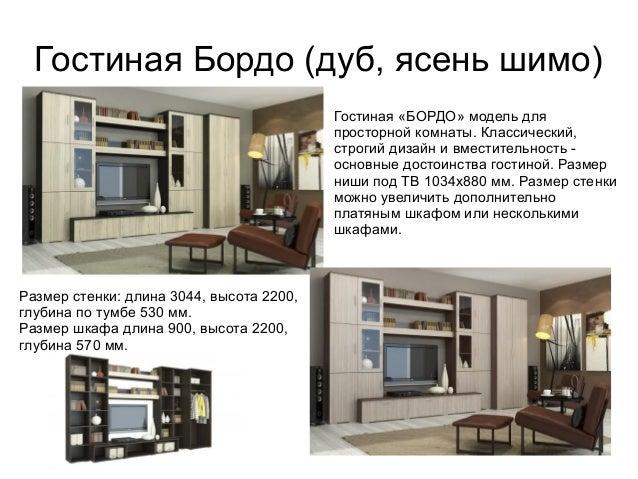 Гостиная Макарена Гостиная «Макарена» включает в себя 5 моделей. Гостиная «Макарена» - это простота и удобство по доступно...
