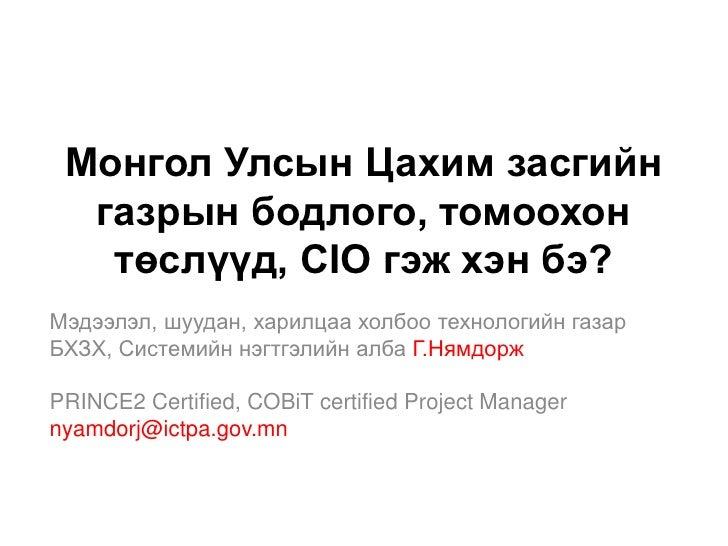 Монгол Улсын Цахим засгийн   газрын бодлого, томоохон    төслүүд, CIO гэж хэн бэ? Мэдээлэл, шуудан, харилцаа холбоо технол...