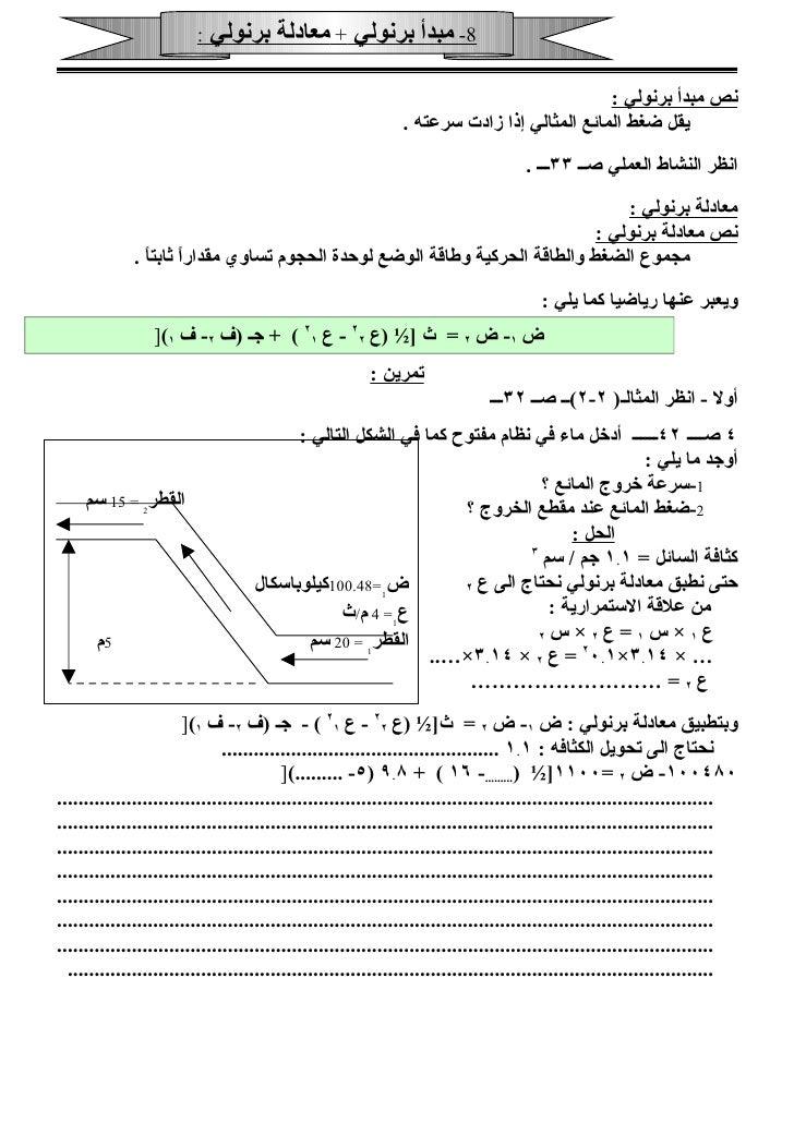 انفجار تطبيق تسيطر معادلة الضغط Americancolorizing Com