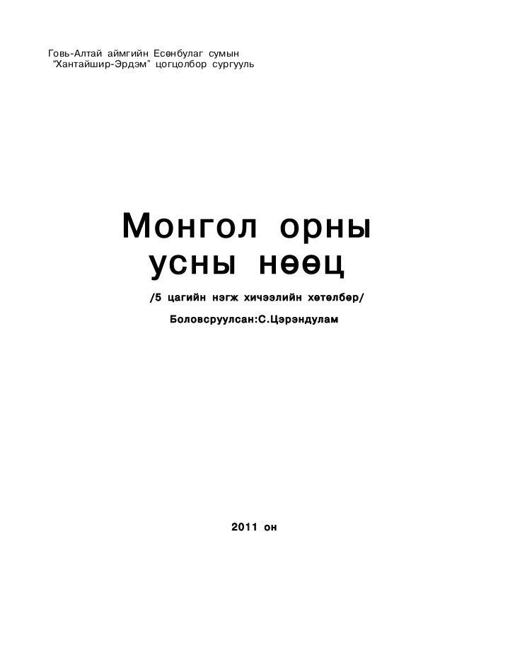 """Говь-Алтай аймгийн Есөнбулаг сумын """"Хантайшир-Эрдэм"""" цогцолбор сургууль             Монгол орны              усны нөөц    ..."""