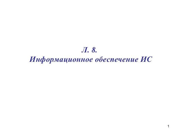 Л. 8.  Информационное обеспечение ИС