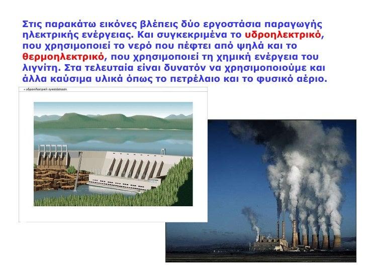 Στις παρακάτω εικόνες βλέπεις δύο εργοστάσια παραγωγής ηλεκτρικής ενέργειας. Και συγκεκριμένα το  υδροηλεκτρικό , που χρησ...