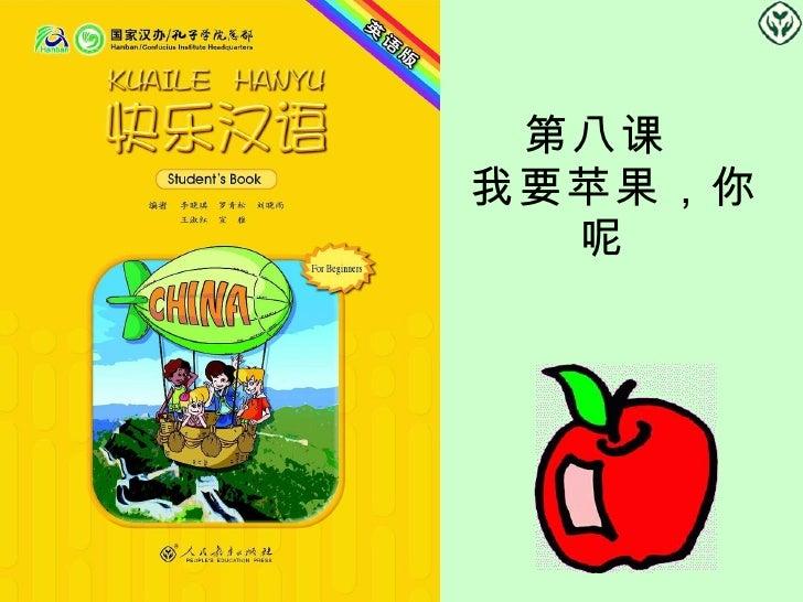 第八课  我要苹果,你呢