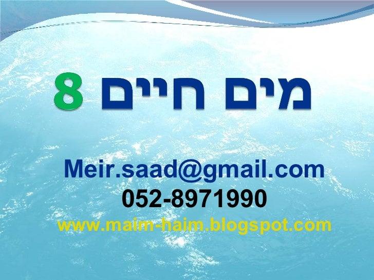 [email_address] 052-8971990 www.maim-haim.blogspot.com