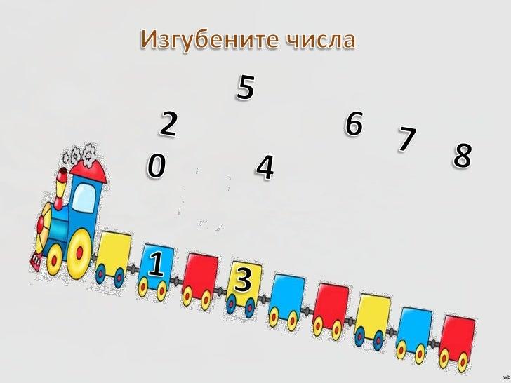 знакомтесь цифра и число 8