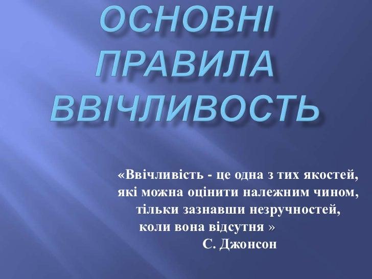«Ввічливість - це одна з тих якостей,які можна оцінити належним чином,   тільки зазнавши незручностей,   коли вона відсутн...