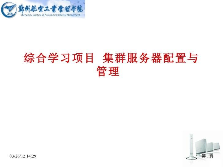 综合学习项目 集群服务器配置与             管理03/26/12 14:29           第 1页