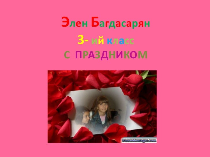 Элен Багдасарян  3- ий классС ПРАЗДНИКОМ