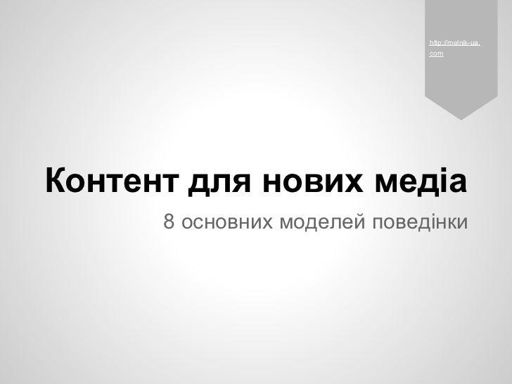 http://melnik-ua.                              comКонтент для нових медіа      8 основних моделей поведінки