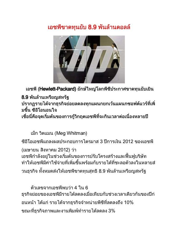 8.9      Hewlett-Packard)8.9             Meg Whitman)                                    3          2012              2012...