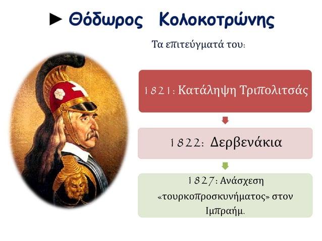 ► Θόδωρος Κολοκοτρώνης  Τα επιτεύγματά του:  1821: Κατάληψη Τριπολιτσάς  1822: Δερβενάκια  1827: Ανάσχεση  «τουρκοπροσκυνή...