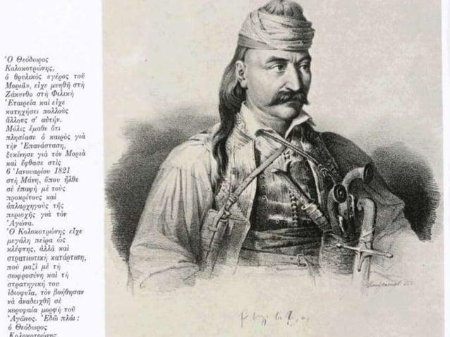 ► Γεώργιος Καραϊσκάκης  Γενικός αρχηγός του  Επαναστατικού στρατοπέδου το  1826-1827.  Νίκη στην Αράχωβα.  Στρατόπεδο Πειρ...