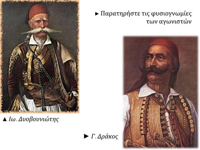 ▲ Σημαία του Άρειου Πάγου,  Άνθιμος Γαζής, Πήλιο.  ▲ Λυκούργος Λογοθέτης, Σάμος.  ◄ Σημαία  Μακεδόνων  Αγωνιστών.