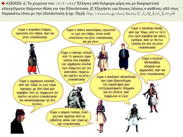 ΑΣΚΗΣΗ: α) Το χειμώνα του 1819–1820 Έλληνες από διάφορα μέρη και με διαφορετικά  επαγγέλματα παίρνουν θέση για την Επανάστ...